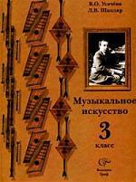 Музыкальное искусство 3 кл Учебник