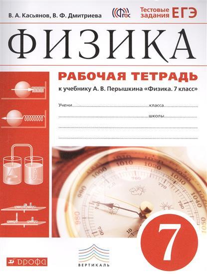 Физика. 7 класс. Рабочая тетрадь к учебнику А.В. Перышкина