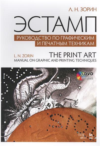 Зорин Л. Эстамп. Руководство по графическим и печатным техникам (+ CD) эстамп travelling 8 шт