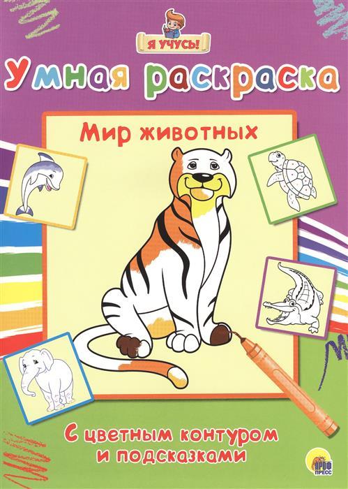 купить Костина В. (ред.) Я учусь! Умная раскраска. Мир животных по цене 38 рублей