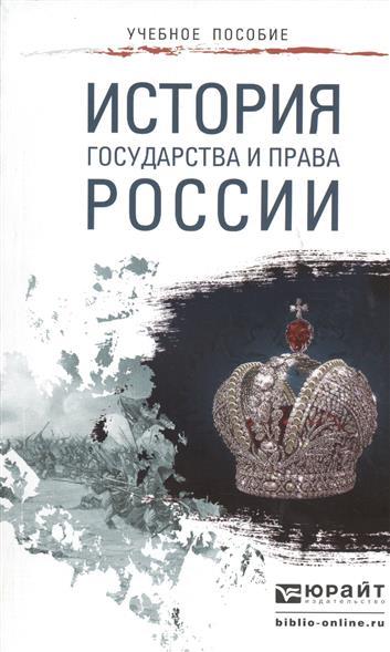 История государства и права России. Учебное пособие для прикладного бакалавриата