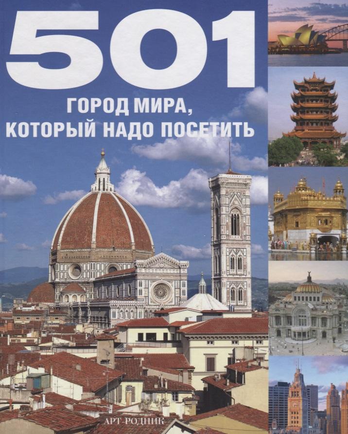 Борис Л. (пер.) 501 город мира который надо увидеть