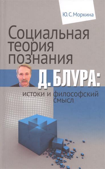 Социальная теория познания Д. Блура: истоки и философский смысл