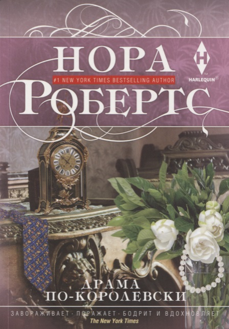Робертс Н. Драма по-королевски