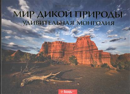Медведев В. Мир дикой природы Удивительная Монголия Фотоальбом