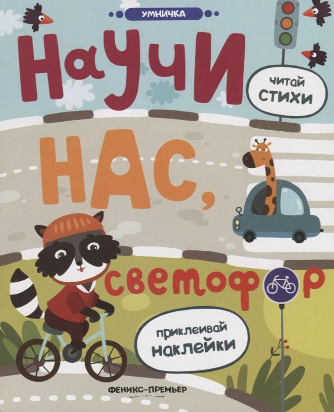 Разумовская Ю. (авт.-сост.) Научи нас, светофор. Книжка с наклейками