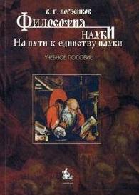 Борзенков В. Философия науки На пути к единству науки философия науки