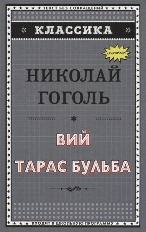 Гоголь Н. Вий. Тарас Бульба ISBN: 9785699798414 вий