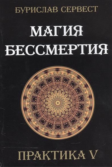 Магия бессмертия. Практика V