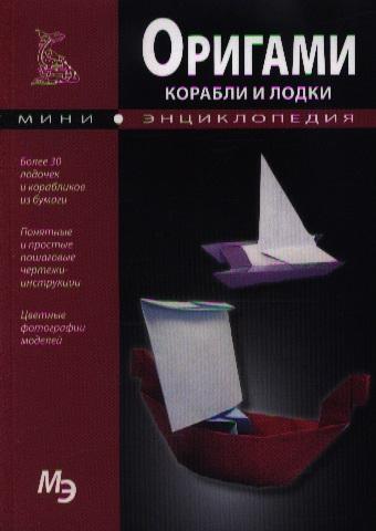 Оригами. Корабли и лодки
