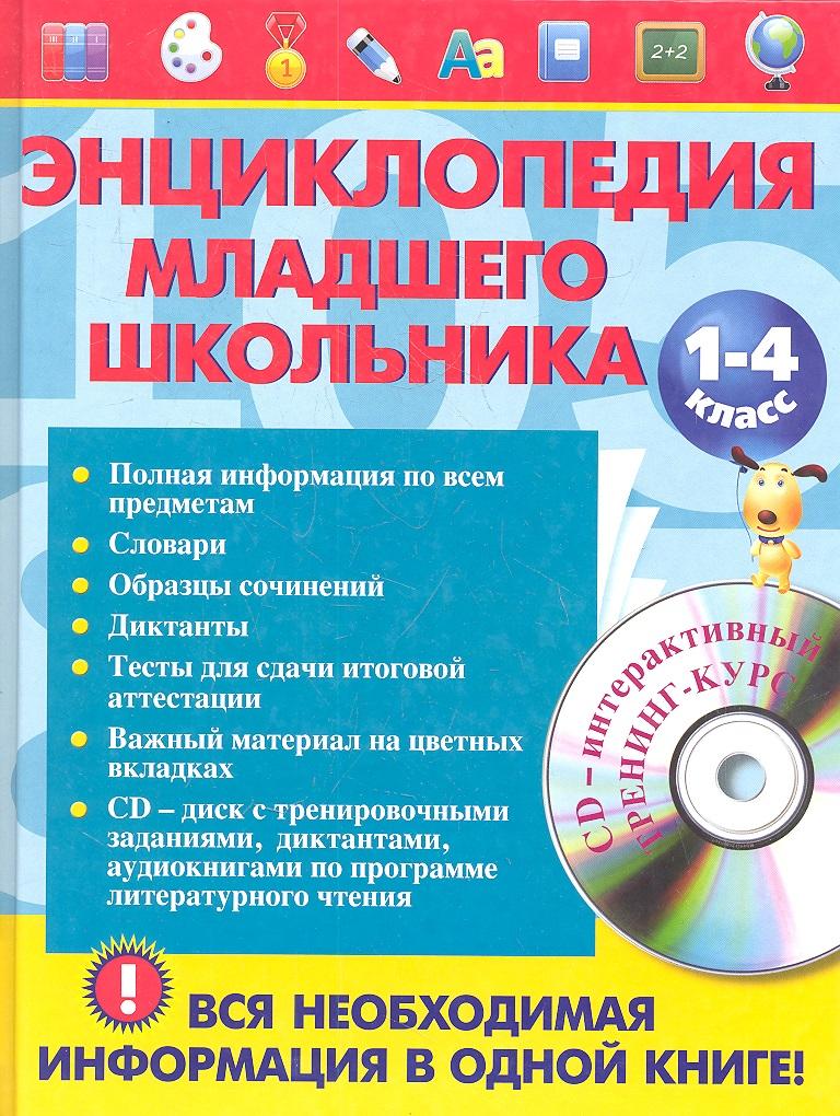 все цены на Жилинская А. (ред.) Энциклопедия младшего школьника. 1-4 класс (+CD) онлайн