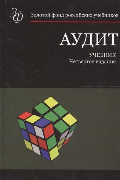 Аудит. Учебник. 4 издание