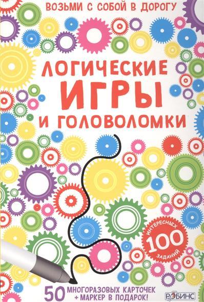 Тадхоп С. Логические игры и головоломки логические игрушки
