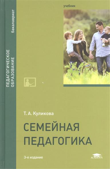 Куликова Т. Семейная педагогика. Учебник куликова козлова дошкольная педагогика