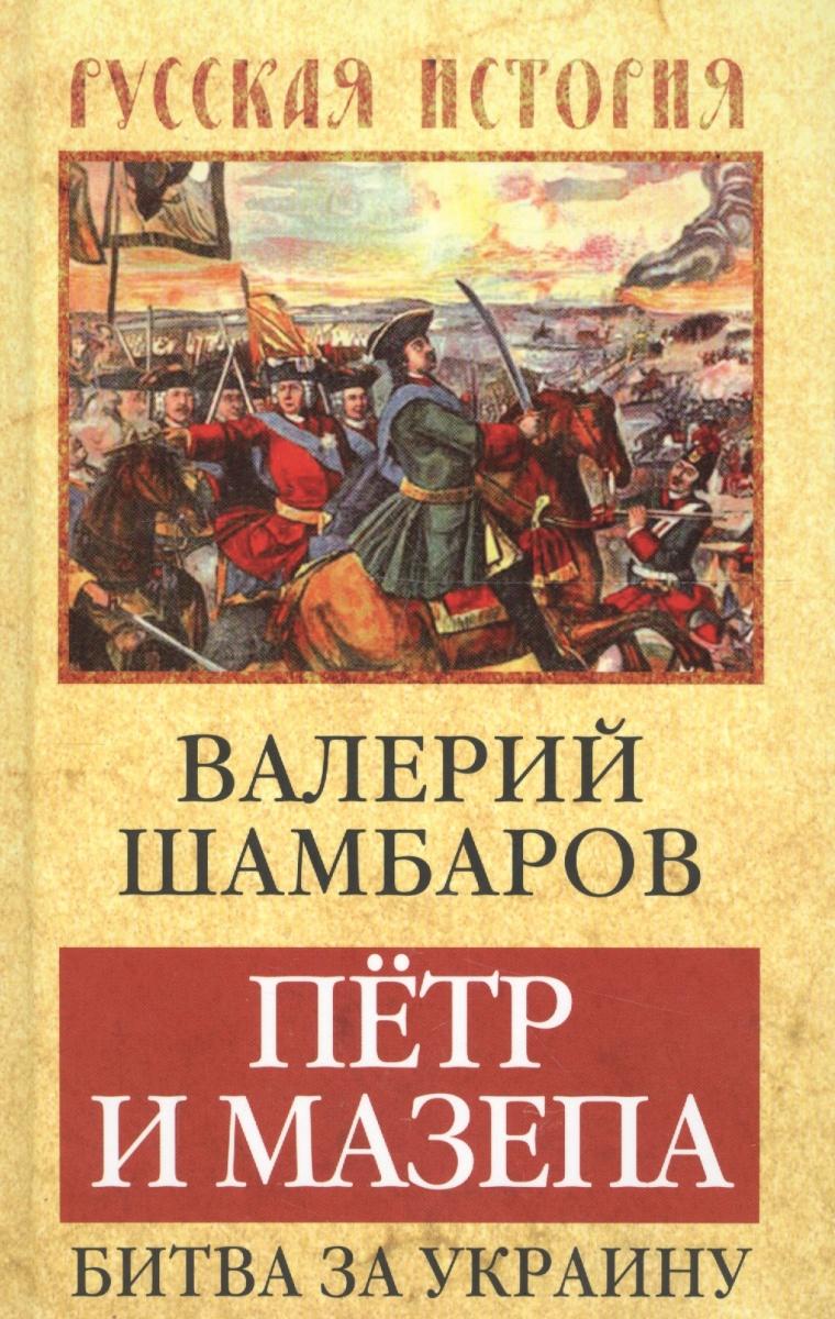 Шамбаров В. Петр и Мазепа. Битва за Украину