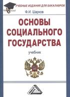 Основы социального государства: Учебник