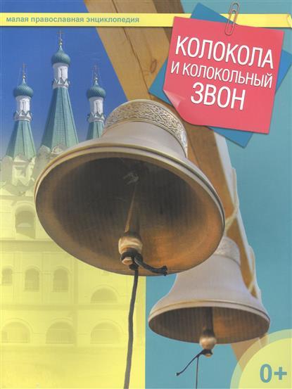 Колокола и колокольный звон. Малая православная энциклопедия