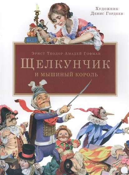 Гофман Э.Т.А.: Щелкунчик и мышиный король