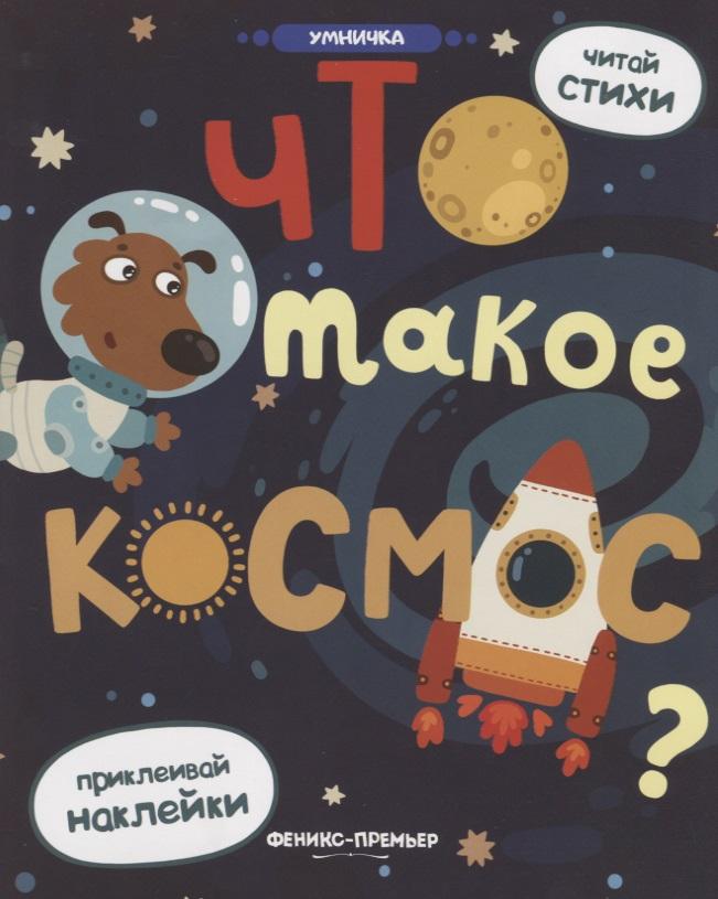 Разумовская Ю. (авт.-сост.) Что такое космос? Книжка с наклейками
