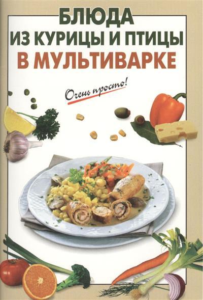 Блюда из курицы и птицы в мультиварке