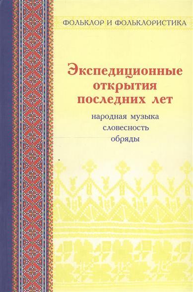 Лобанов М.: Экспедиционные открытия последних лет: народная музыка, словесность, обряды