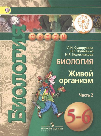Биология. Живой организм. 5-6 классы. В 3-х частях. Часть 2. Учебник