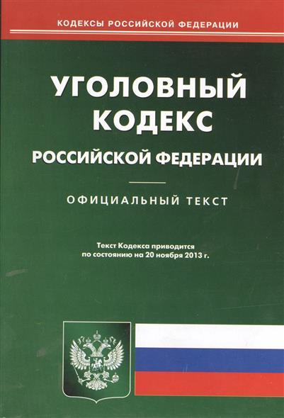 Уголовный кодекс Российской Федерации по состоянию на 20 ноября 2013 года