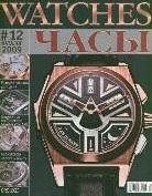 Журнал Часы