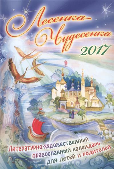 Лесенка-Чудесенка: Литературно-художественный православный календарь для детей и родителей на 2017 год