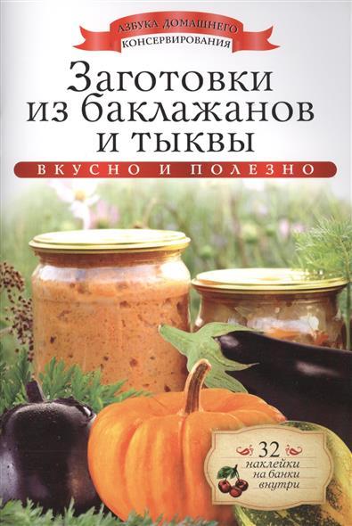 Заготовки из баклажанов и тыквы. Вкусно и полезно