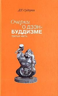 Очерки о дзэн-буддизме ч.3