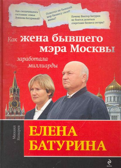 Елена Батурина Как жена бывшего мэра Москвы заработала миллиарды