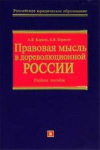 Правовая мысль в дореволюционной России