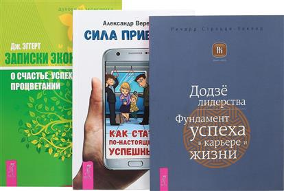 Сила привычек + Записки экономиста + Додзе лидерства (комплект из 3 книг)