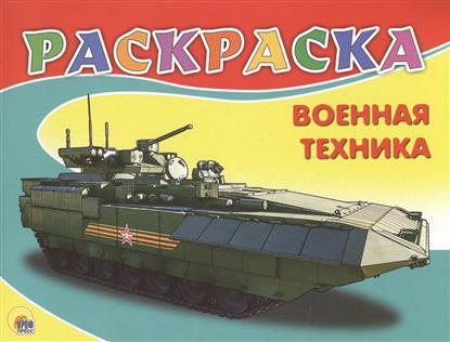 Военная техника. Раскраска