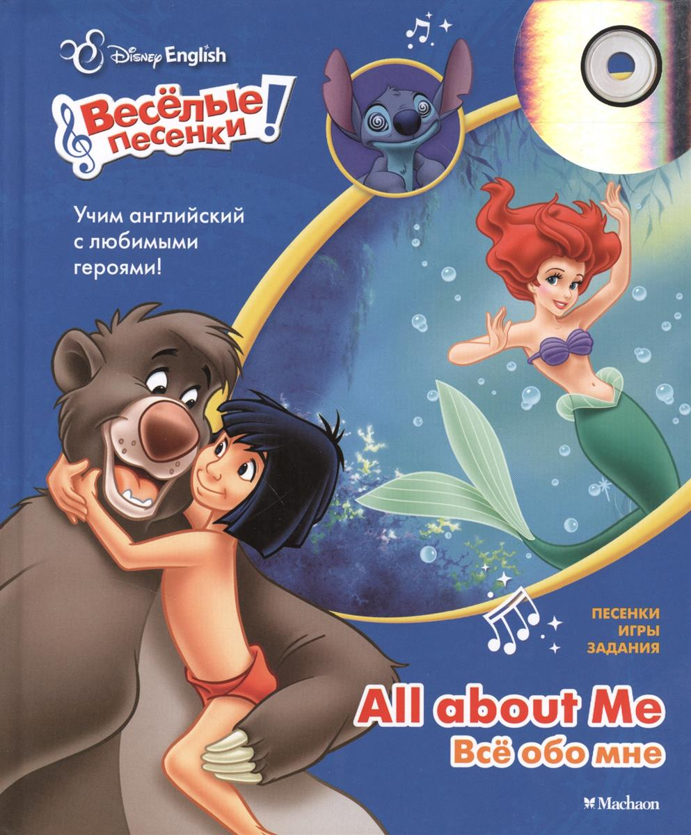 Плаксунова Д. (ред.) Disney English. All about Me = Все обо мне (+CD) about me fish