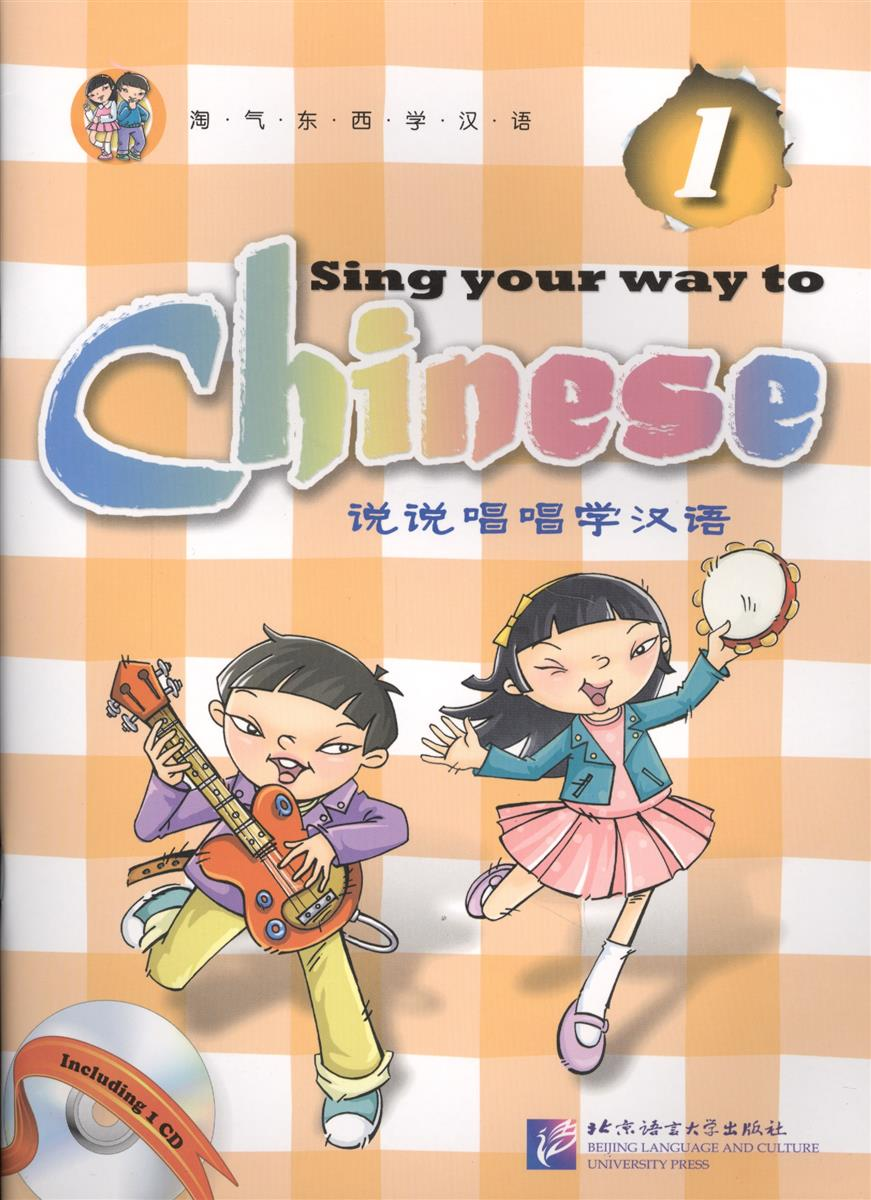 Long Jia Sing Your Way to Chinese 1. Book & CD / Поем сами на китайском. Книга 1 (книга на китайском и английском языках) collins essential chinese dictionary