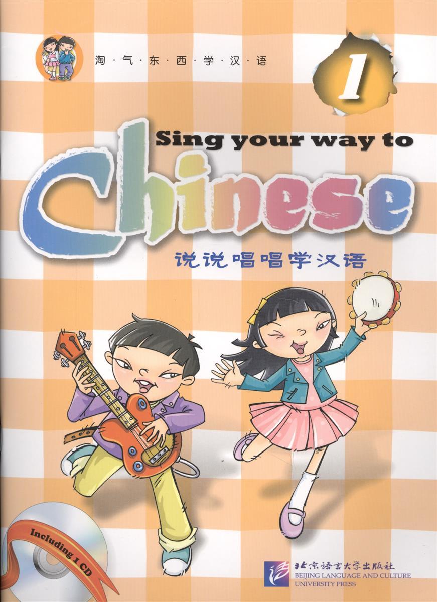 Long Jia Sing Your Way to Chinese 1. Book & CD / Поем сами на китайском. Книга 1 (книга на китайском и английском языках) sing your way to chinese 5 cd