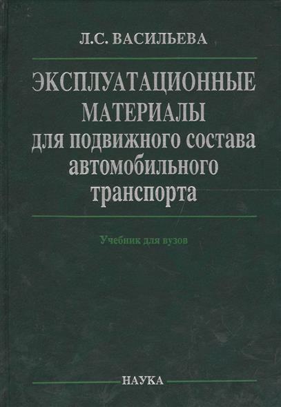 Васильева Л. Эксплуатационные материалы для подвижного состава автомобильного транспорта