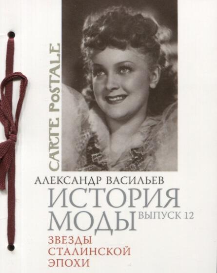 История моды. Выпуск 12. Звезды сталинской эпохи
