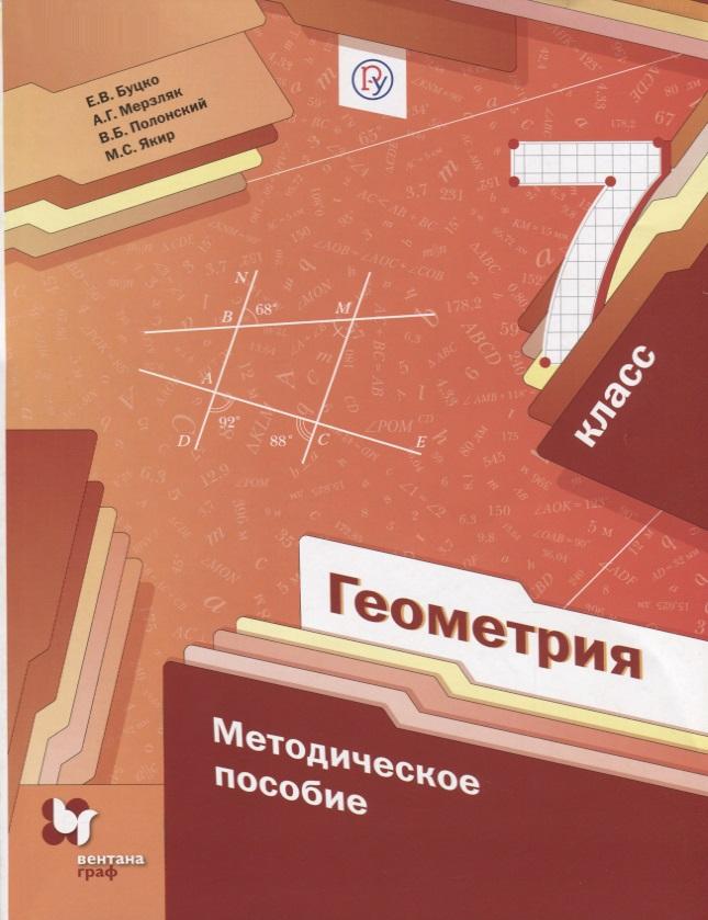 цены Буцко Е., Мерзляк А., Полонский В., Якир М. Геометрия. 7класс. Методическое пособие