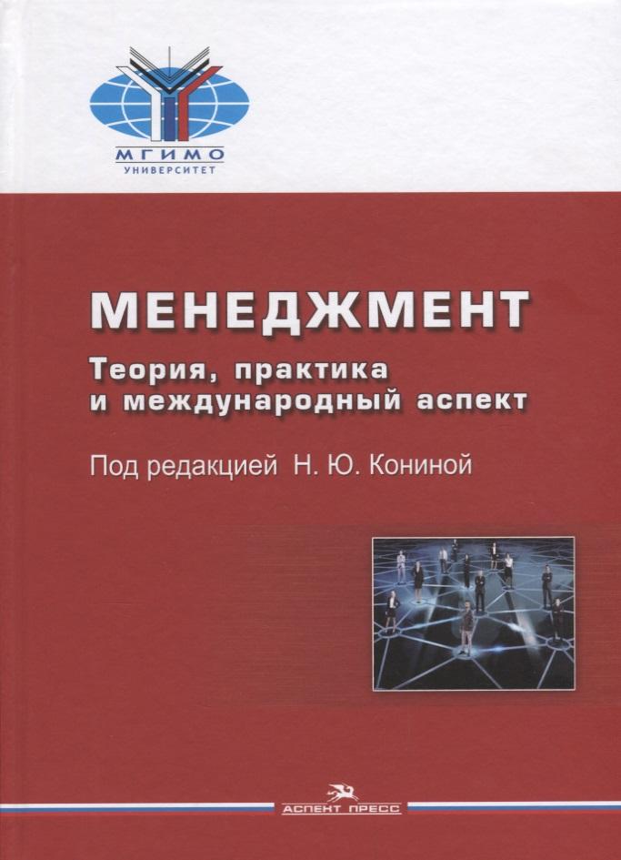 Конина Н. (ред.) Менеджмент. Теория, практика и международный аспект. Учебник