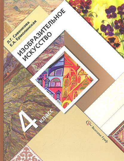 Изобразительное искусство. 4 класс. Учебник для учащихся общеобразовательных учреждений