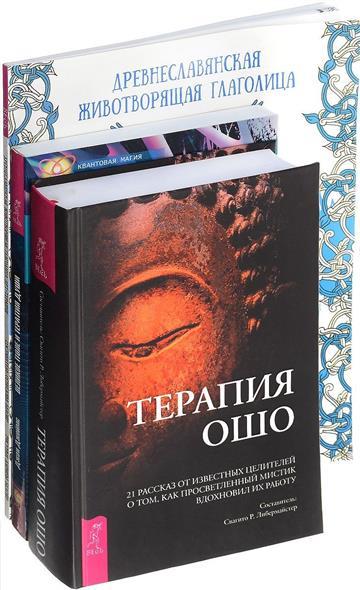 Джеймс Д. Древнеславянская животворящая глаголица + Великое поле и терапия души + Терапия Ошо (комплект из 3 книг)