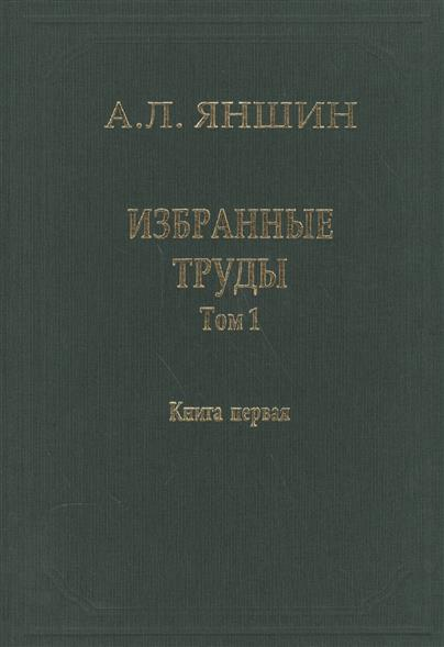 Избранные труды. В двух книгах. Том 1. Региональная тектоника и геология. Книга первая
