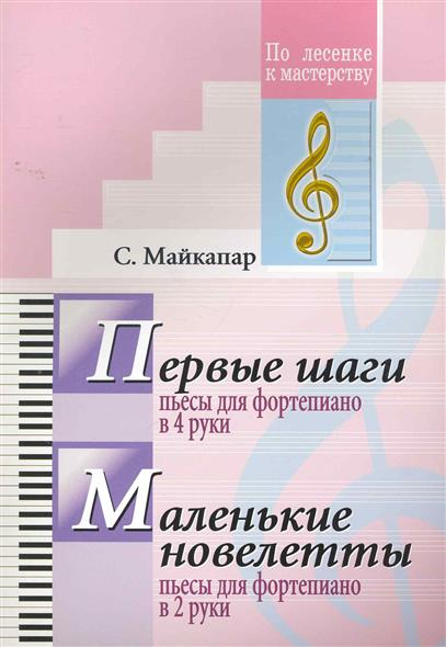 Майкапар С. Первые шаги Пьесы для фортепиано в 4 руки... в биберган в биберган далекое близкое нетрудные пьесы для фортепиано в 4 руки