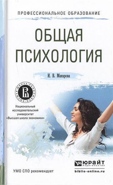 Макарова И. Общая психология: Учебное пособие для СПО