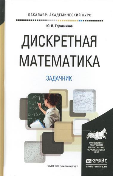 Таранников Ю. Дискретная математика. Задачник. Учебное пособие математика учебное пособие