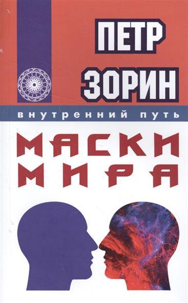 цены Зорин П. Маски мира