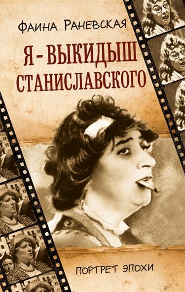 Раневская Ф. Я - выкидыш Станиславского